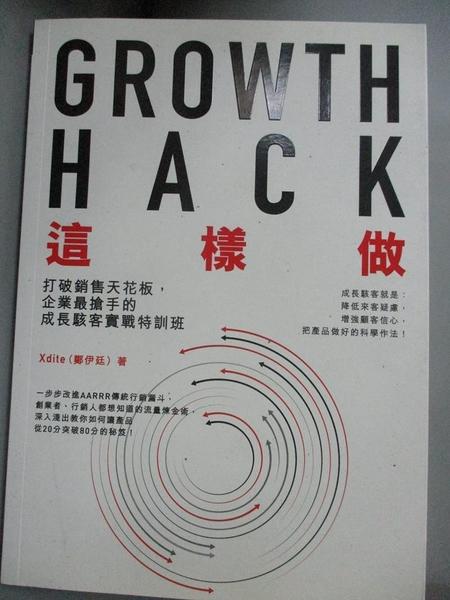 【書寶二手書T1/行銷_KEJ】Growth Hack 這樣做:打破銷售天花板,企業最搶手的成長..._Xdite