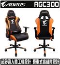 [地瓜球@] 技嘉 GIGABYTE AORUS AGC300 電競椅 超舒適人體工學設計適合長時間使用