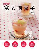 (二手書)新輕食風:寒天涼菓子