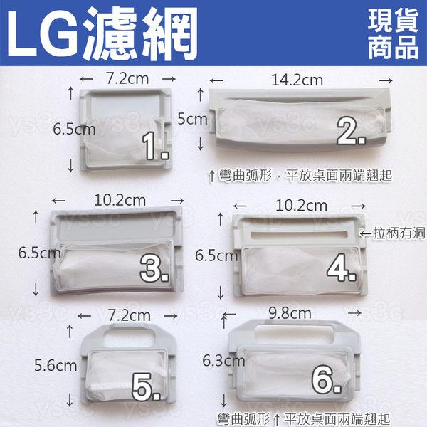 (一組三入免運) LG 樂金洗衣機濾網棉絮過濾網過濾網洗衣機濾網 WF-750SN WF-750AHP WF-M75SC