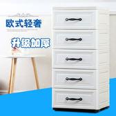 收納櫃 歐式塑料收納箱 抽屜式收納櫃子 兒童儲物櫃 衣服整理櫃 BLNZ 免運