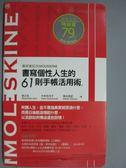 【書寶二手書T2/嗜好_KJV】傳奇筆記本MOLESKINE:書寫個性人生的61則手帳活用術_堀正岳
