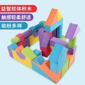 新年鉅惠兒童積木玩具歲益智男孩沫軟體早教啟蒙寶寶玩具小巨蛋之家