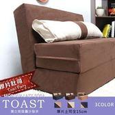 ~BNS 家居 館~TOAST 厚片土司15cm 獨立筒摺疊沙發床三色 沙發床雙人沙發折疊