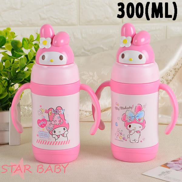STAR BABY-三麗鷗 美樂蒂 兩用 保冷 保溫 兒童水壺 保溫杯 雙耳握把 學習杯 300ml