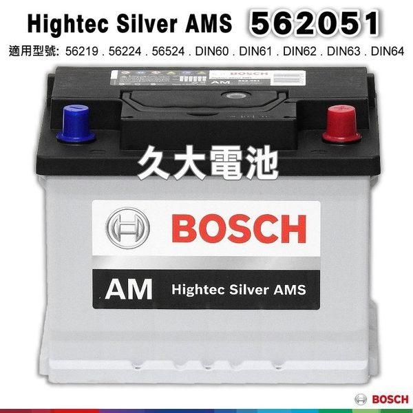 ✚久大電池❚ 博世 BOSCH AMS 銀合金 汽車電瓶 DIN62 汽百熱銷商品 適用 56224 56524 高身