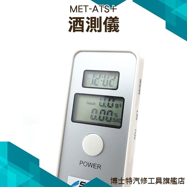 《博士特汽修》攜帶型酒測機 酒測器 呼氣式 簡易型 酒駕測試儀 酒測儀 酒精測試儀 MET-ATS+