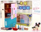 麗嬰兒童玩具館~木製扮家家酒系列-幼樂比木製冰箱組.廚房組切切樂~