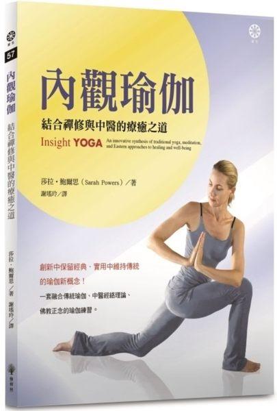 內觀瑜伽:結合禪修與中醫的療癒之道