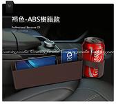 【置杯縫隙盒】汽車用座椅縫隙置物盒 車載駕駛座旁卡片盒 附杯架 飲料架 空間利用儲物盒