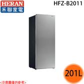 【HERAN禾聯】201L 直立式微霜冷凍櫃 HFZ-B2011 送貨到府+基本安裝