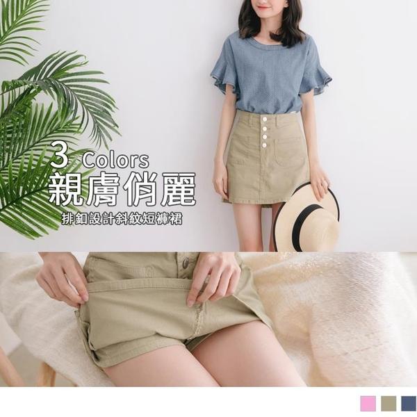 高含棉排釦設計斜紋短褲裙 OB嚴選《CA1578-》