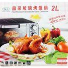 晶采耐熱玻璃微波烤盤 Q-12
