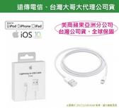 全球保固【蘋果原廠盒裝】Apple Lightning 原廠傳輸充電線【遠傳代理】iPhoneXs Max iPhone8 iP7 Plus i6p iXR
