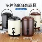 雙層不銹鋼豆漿桶奶茶桶奶茶店保溫桶保溫保冷8升10l商用大容量 NMS 果果輕時尚
