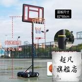 籃球架 兒童青少年家用室內可升降籃球板戶外親子運動訓練投籃架子-預熱雙11