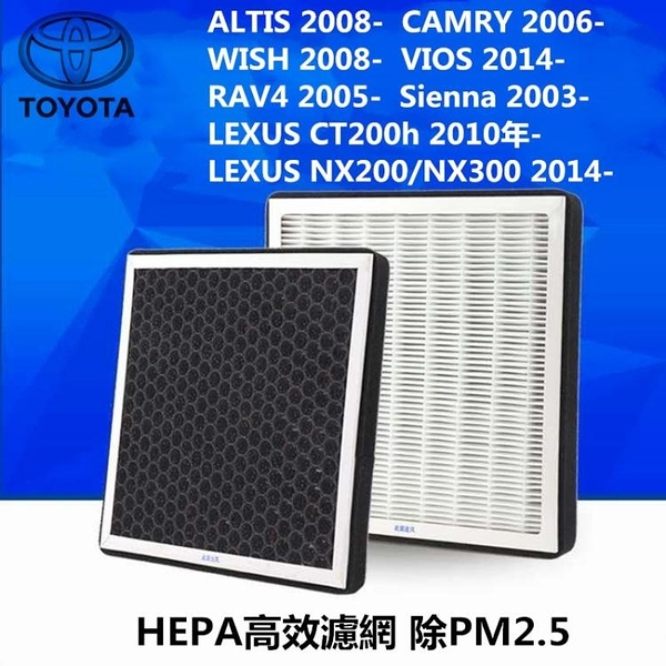 TOYOTA LEXUS PM2.5 HEPA高效 冷氣濾網 Altis Wish CT200h ES250 Camry