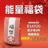 新春福氣福袋 $2888