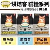 【免運】Oven Baked烘焙客 成貓/高齡+減重貓糧系列10LB 野放雞 深海魚配方 貓糧*KING*