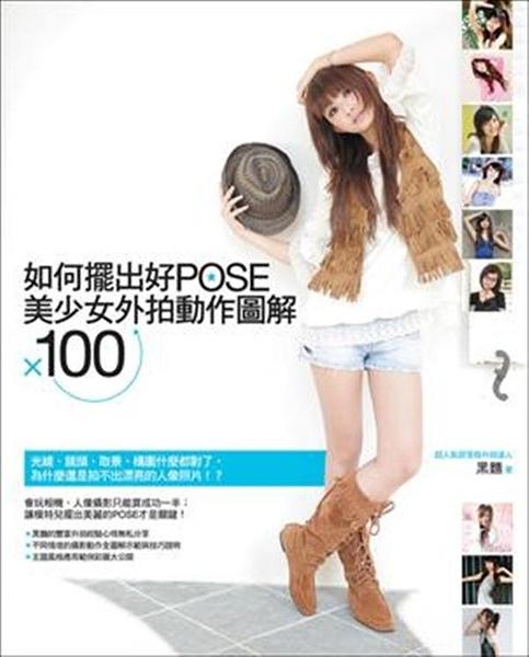 (二手書)如何擺出好POSE:美少女外拍動作圖解X100