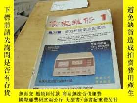 二手書博民逛書店罕見家電維修1995(1~12)Y211077