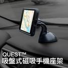 SEIDIO 吸盤式 磁吸 手機座架 QUEST 手機支架 導航車架 手機架