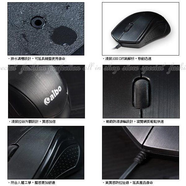 【DE441】aibo炎爵M07有線鍵盤滑鼠組 防潑水USB鍵盤+光學滑鼠1000DPI★EZGO商城