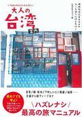 台灣在地推薦旅遊導覽案內手冊