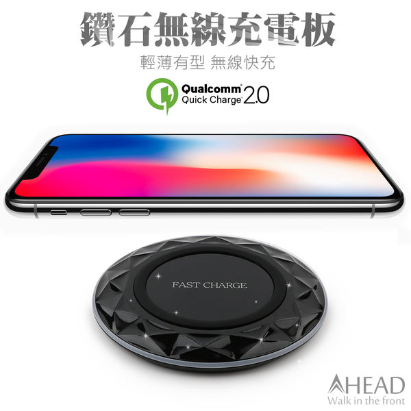 AHEAD領導者 QC2.0 鑽石快速無線充電板/快充板 超薄無線充電器 無線充電座 iPhone8/X/note8/S8適用