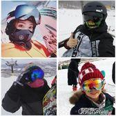 滑雪鏡 滑雪鏡成人雪地護目鏡裝備戶外登山雙層防霧雪鏡兒童滑雪眼鏡 igo 榮耀3c