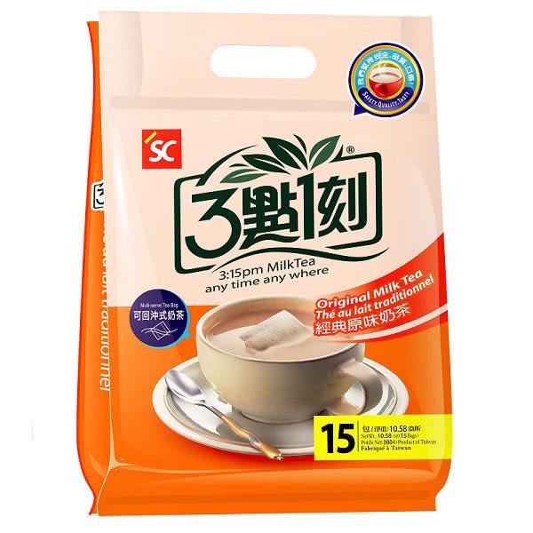 3點1刻經典原味奶茶20gx15入 【康是美】