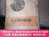 二手書博民逛書店罕見蘇聯的民主(初版)Y455453 斯隆 生活書店 出版1939