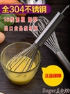 打蛋器 加粗304不銹鋼手動打蛋器手持蛋糕烘焙工具雞蛋清攪拌棒打發奶油 suger