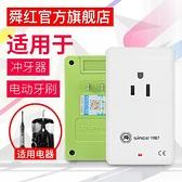 變壓器舜紅50w變壓器220v轉110v 日本美國小功率電源壓轉換器牙刷變壓器   伊蘿