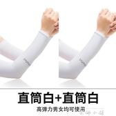 袖套冰絲男士防曬冰套袖護手臂套女手套護臂防紫外線開車袖子夏季   米娜小鋪