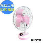 【KINYO】12吋(充/插)兩用行動風扇-清涼粉(CF-1201)不插電也能吹