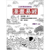 漫畫易經(全新精進增修2014版)