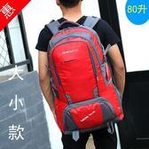 旅行包男80升超大容量戶外登山包雙肩包女旅游行李包徒步背包 可可鞋櫃