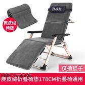 午休世家 折疊椅午睡躺椅午睡床搭配棉墊3d椅墊椅墊棉墊 好康優惠