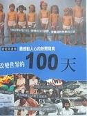 【書寶二手書T4/歷史_I1V】改變世界的100天_朱雅麗