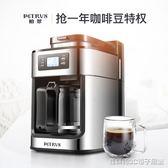 咖啡機 現磨咖啡機家用全自動一體機美式煮咖啡機小型igo 維科特3C