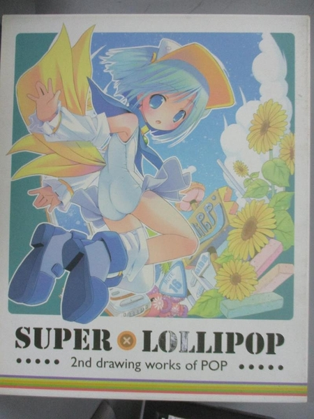 【書寶二手書T4/繪本_XBK】SUPER LOLLIPOPx2 drawing works of POP_日文_株式會社三才BOOKS