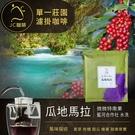 單一莊園濾掛咖啡 - 瓜地馬拉 微微特南果 藍河合作社 水洗 (10包入) JC咖啡