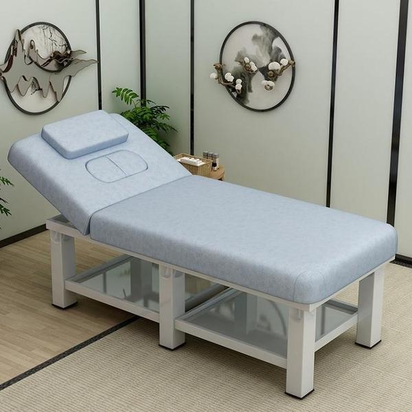 美容床美容院專用按摩床床家用床帶洞摺疊紋繡美體床  ATF  全館鉅惠
