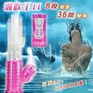 情趣用品 潮吹王II‧美人魚の8迴旋電動防水按摩棒﹝亮彩玫瑰色﹞【590098】