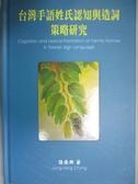 【書寶二手書T2/語言學習_JBA】台灣手語姓氏認知與造詞策略研究_張榮興