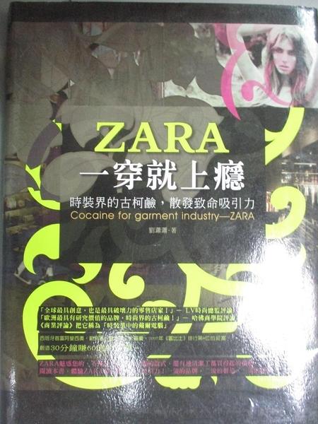 【書寶二手書T9/行銷_NAW】ZARA-穿就上癮時裝界的古柯鹼,散發致命吸引力_劉瀟瀟