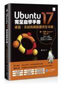 (二手書)Ubuntu17完全自學手冊:桌面、系統與網路應用全攻略