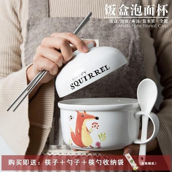 泡麵碗陶瓷泡麵碗麵杯帶蓋學生宿舍便當盒飯盒飯碗瓷碗湯碗勺筷可微波爐 快速出貨