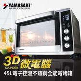 [預購]山崎微電腦45L電子控溫不鏽鋼全能電烤箱SK-4680M(全配)(可分期)